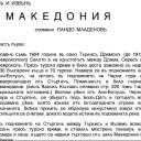 makedon