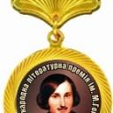 Gogol_Premiya