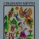 bagryana-mechti-20170311